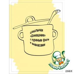 Рецепт: Шашлычки «Домашние» с куриным филе и ананасами