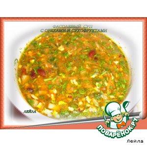 Рецепт: Фасолевый  суп  с  орехами  и   сухофруктами