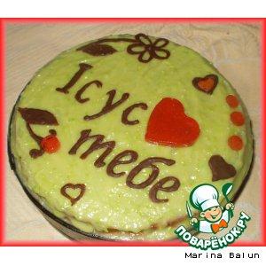 Рецепт: Торт о вечной любви