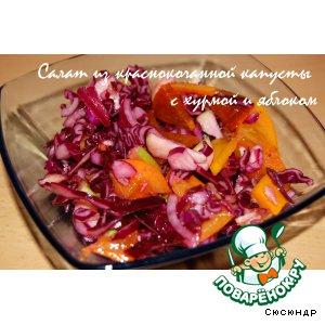Рецепт: Салат из краснокочанной капусты с хурмой и яблоком
