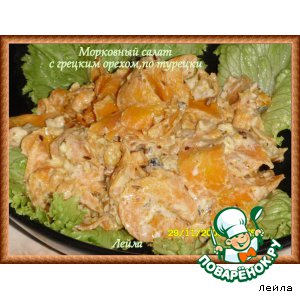 Рецепт: Морковный салат с грецким орехом по-турецки