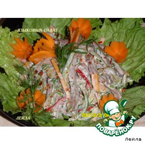 Рецепт: Языковый салат