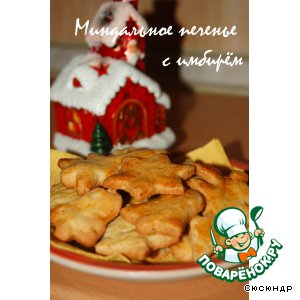 Рецепт: Имбирное печенье с миндалeм