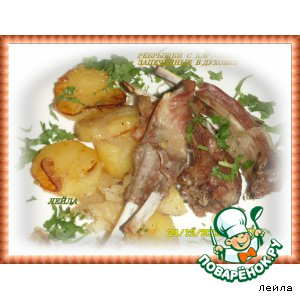 Рецепт: Ребрышки с картошкой запеченные в духовке