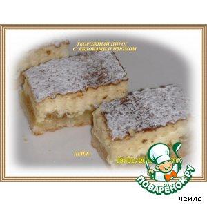 Рецепт: Творожный пирог с яблоками и изюмом