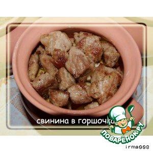 Рецепт: Свинина в горшочках