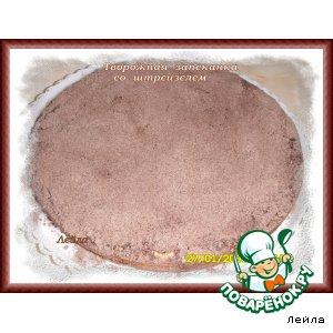 Рецепт: Творожная запеканка со штрейзелем