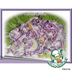 Рецепт: Овощной  салат с красной капустой
