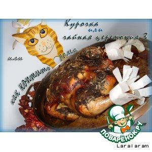 Рецепт: Курочка... или чайная церемония номер 3... или КАК? КОПТИТЬ? ДОМА?