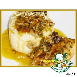 Рецепт: Куриный эскалоп с грибами, вином и эстрагоном