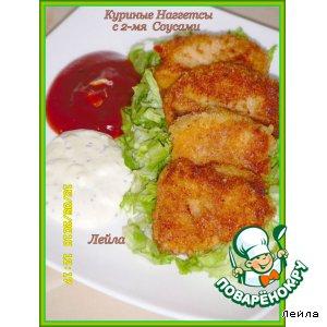 Рецепт: Куриные наггетсы с двумя соусами