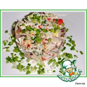Рецепт: Крабовый салат с грибами