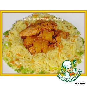 Рецепт: Карри из курицы и ананаса