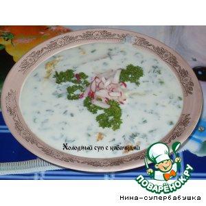 Рецепт: Холодный суп с кабачками