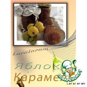 Рецепт: Варенье Яблоки-Карамель-в рамках борьбы с урожаем