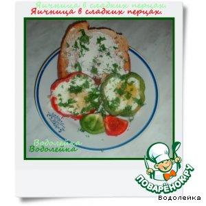 Рецепт: Яичница в сладких перцах