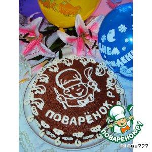 Рецепт: Торт Поварeнок. ру