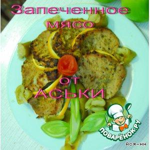 Рецепт: Свинина с яблоками Мясной цветок