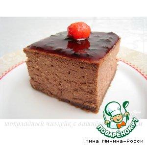 Шоколадный чизкейк с вишнeвым вареньем