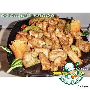 Рецепт: Овощи в кляре