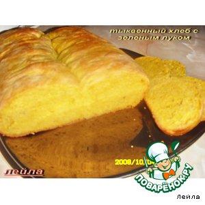 Рецепт: Тыквенный хлеб с зеленым луком
