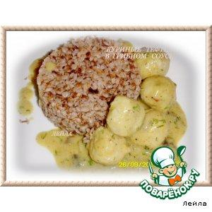 Рецепт: Куриные тефтели в грибном соусе