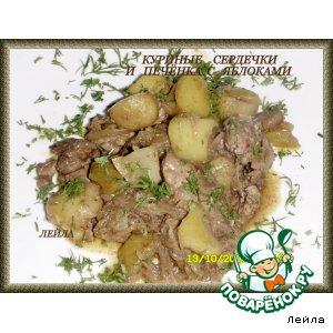 Рецепт: Куриные сердечки и печень с яблоками