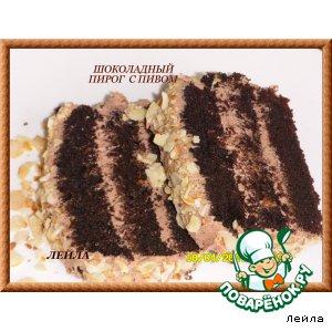 Рецепт: Шоколадный пирог с пивом