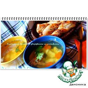 Рецепт: Куриный бульон с фарфелах и манделах и завитушки с курицей