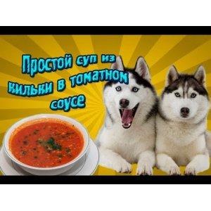 Рецепт: Простой суп из кильки в томатном соусе
