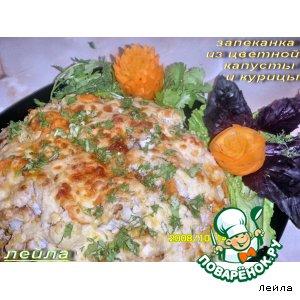 Рецепт: Запеканка из цветной капусты и курицы