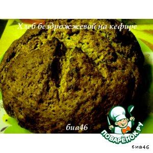 Рецепт Хлеб бездрожжевой на кефире