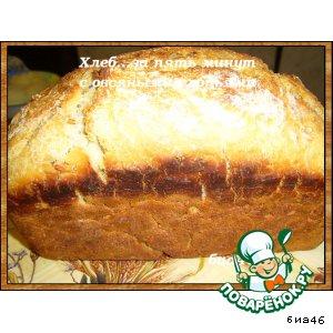 Рецепт: Хлеб... за пять минут, с овсяными хлопьями