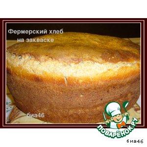 Рецепт: Фермерский хлеб на закваске