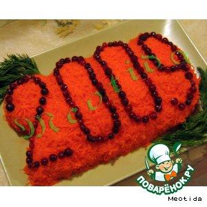 Рецепт: Салат 2009