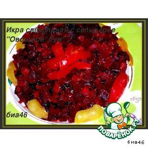 Рецепт: Икра свекольная с сельдереем Овощной бум