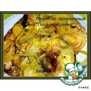Рецепт: Пеленгас запеченный По-домашнему