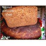 Черный русский хлеб