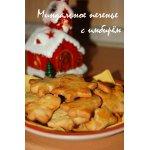 Имбирное печенье с миндалeм