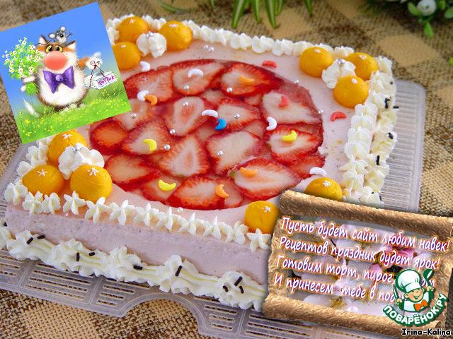 Праздничный торт-мусс Клубничная любовь