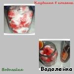Клубника в коньяке ингредиенты