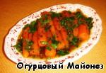 Морковь по-мароккански – кулинарный рецепт