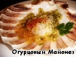 К этому блюду не требуются никакие гарниры или дополнительные приправы, иначе изысканный вкус будет перебит.