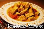 Готовое блюдо перекладываем на тарелки, полив кокосово-пряным соусом. Подаём горячим.