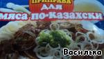 Казахский бешбармак по-русски ингредиенты