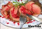 Ужин аристократа Говядина Шатобриан с вишневым соусом ингредиенты