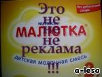 Это фото совершенно не в целях рекламы, а в информативных целях)))   я использовала эту смесь, её у нас кушает младшенький,   а теперь и старшенькая )))