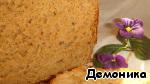 Через 3 часа 30 минут вынимаем готовый хлеб и заворачиваем в полотенце до полного остывания.