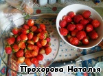 To prepare the strawberries. I have selected larger for decoration.