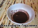 Заливаем тертый шоколад ложкой кипятка, перемешиваем, растворяем